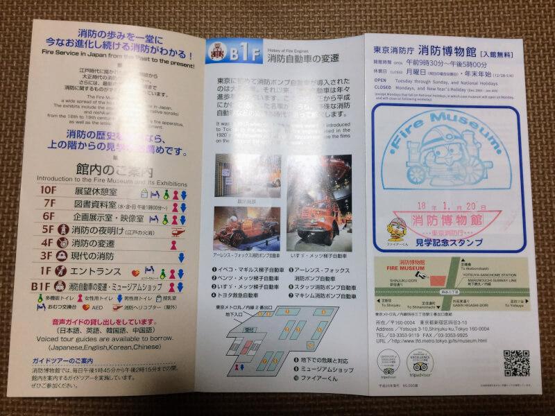 消防博物館のパンフレット