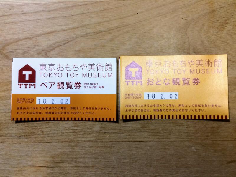 東京おもちゃ美術館のチケット
