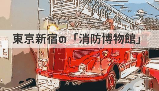 東京新宿の消防博物館