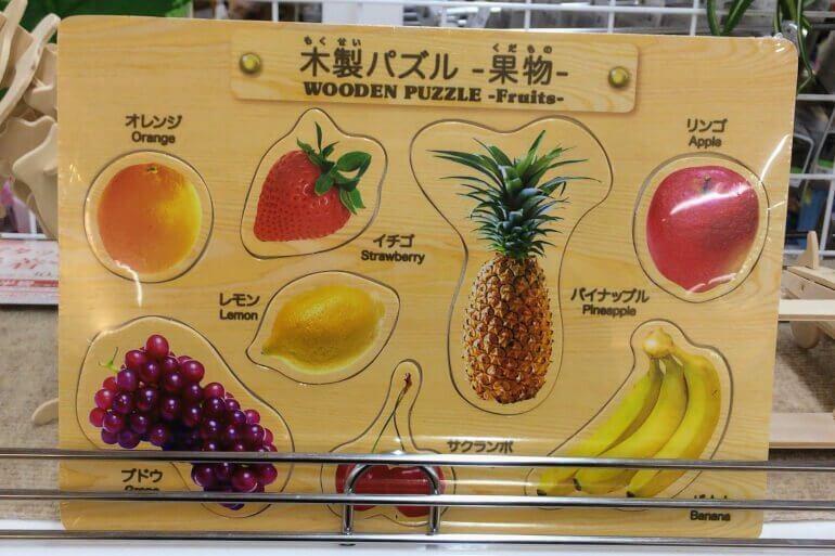 ダイソーの木製パズル - 果物
