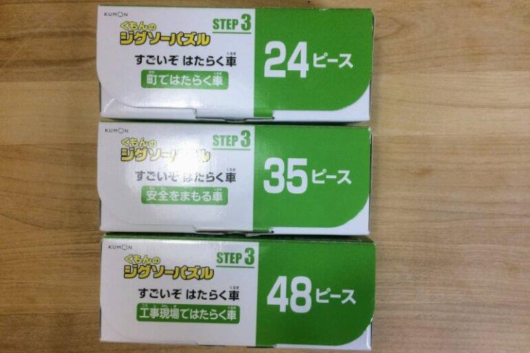 くもんのジグソーパズル STEP3