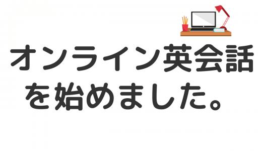 TOEIC900点でもオンライン英会話で英語の勉強を続ける理由とは?