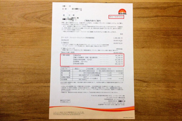 ディズニー英語システムのフルセットを89万円で購入した3つの本気理由