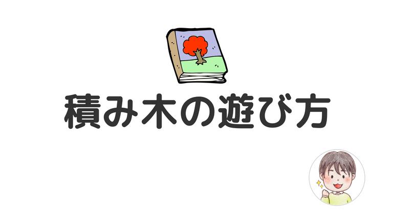 積み木の遊び方を自然に教えてくれる絵本を知っていますか?