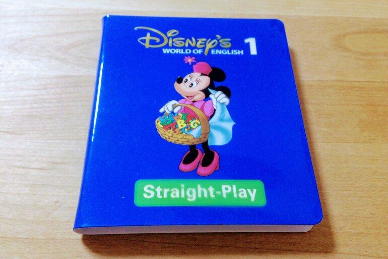 ディズニーの英語システム - ストレートプレイDVD1