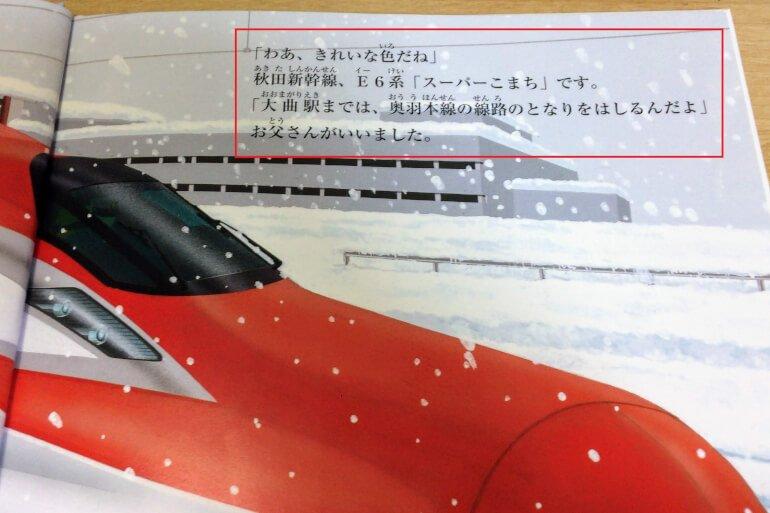 はしる! 新幹線「のぞみ」の文章