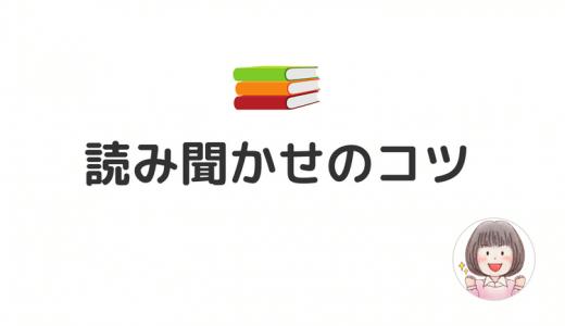 【絵本の読み聞かせのコツ6選】元幼稚園の先生が教えます!