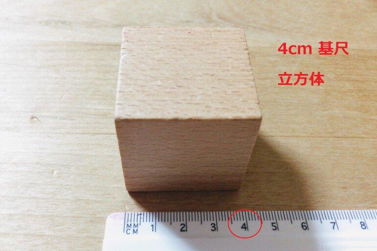 小さな大工さんの積み木 4cm基尺の立方体