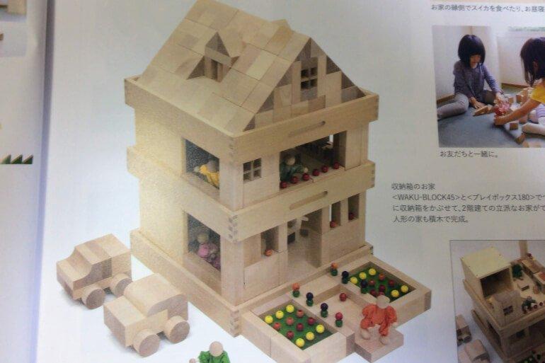 童具館のカタログ おうちの屋根