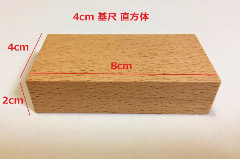 小さな大工さん 4cm基尺 直方体