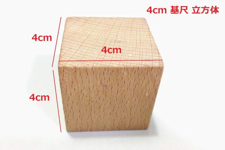 小さな大工さん 4cm基尺 立方体