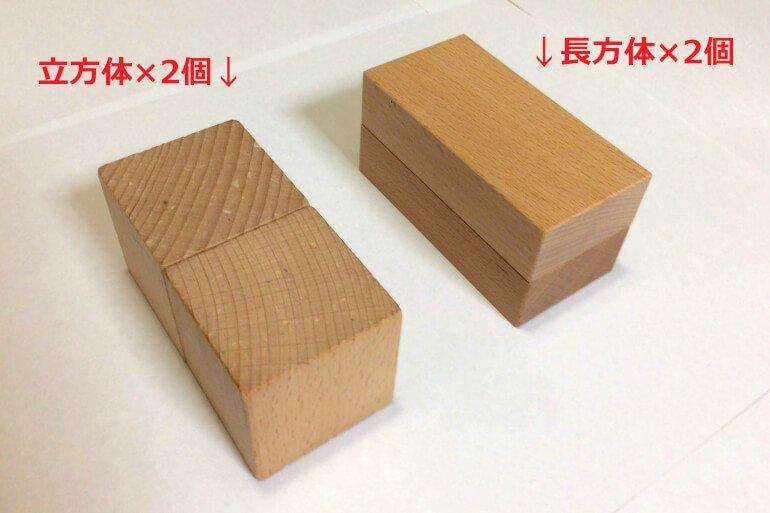小さな大工さん 4cm基尺 直方体と立方体