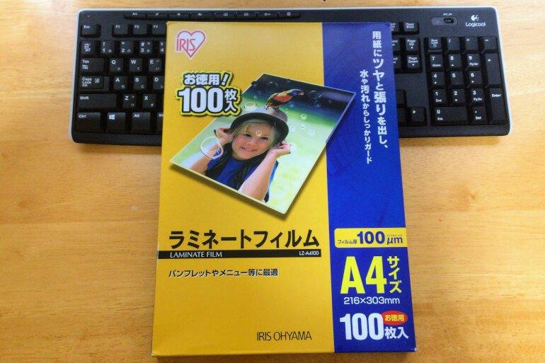 アイリスオーヤマ ラミネートフィルム A4サイズ