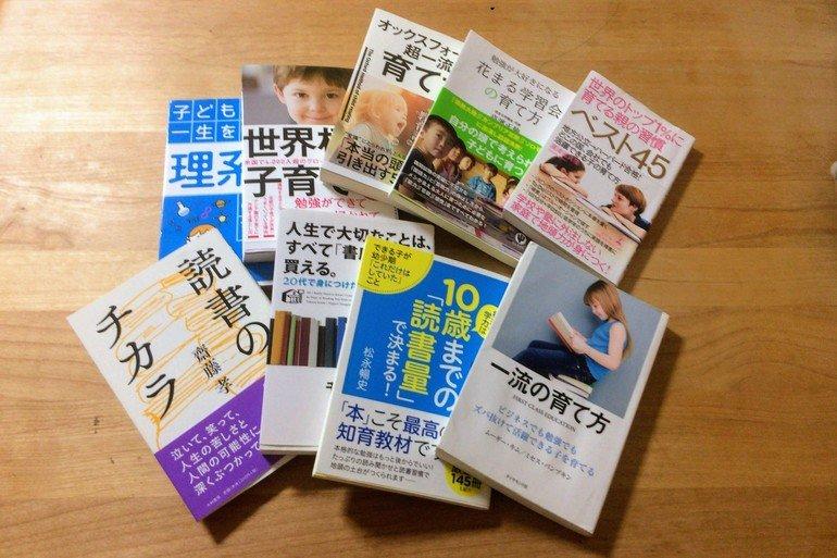 親が読むたくさんの本