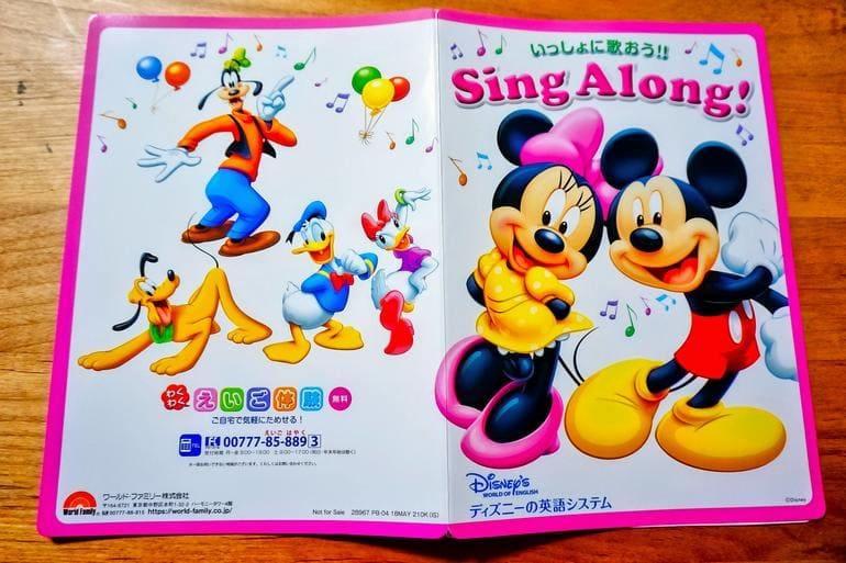 ディズニー英語システム サンプル 歌の絵本
