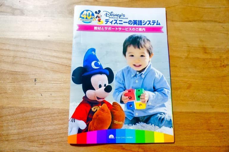 ディズニー英語システム カタログ
