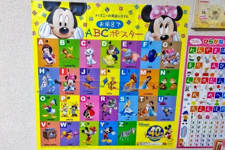 ディズニー英語システム サンプル 期間限定のお風呂でABCポスター