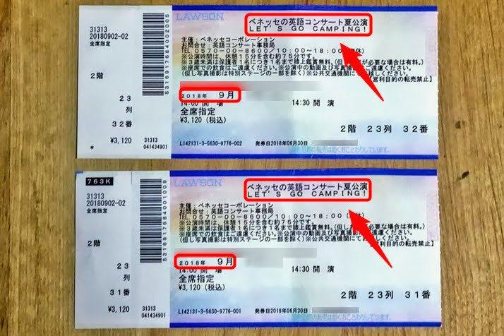 しまじろうのベネッセ英語コンサート2018 - チケット2枚