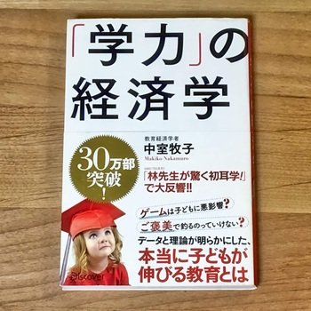 「学力」の経済学(著)中室 牧子