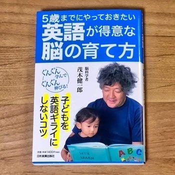 5歳までにやっておきたい 英語が得意な脳の育て方(著)茂木 健一郎