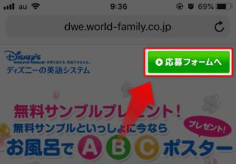 ディズニー英語システム無料サンプルプレゼントのスクリーンショット - 応募フォームへ