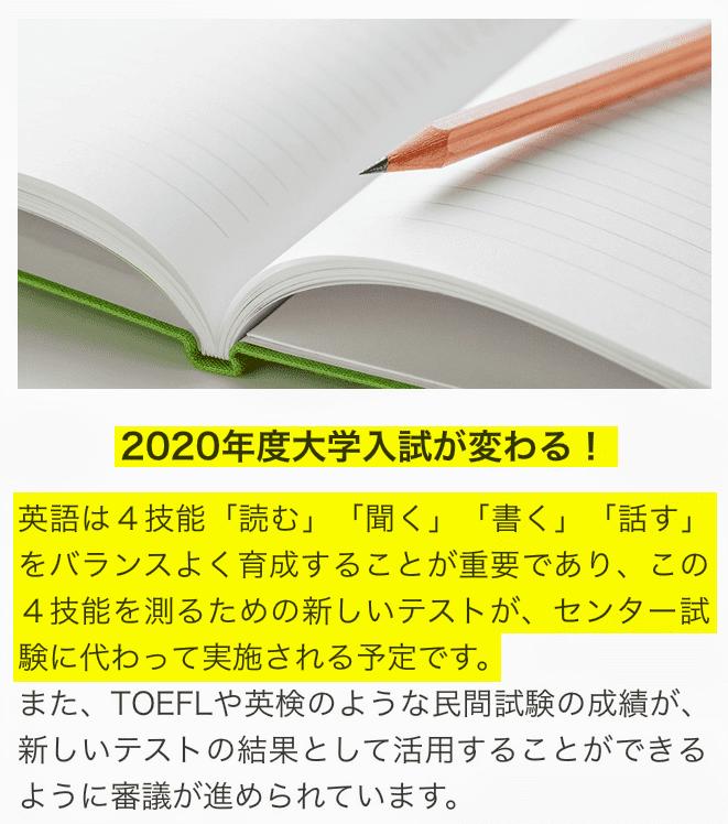 ディズニー英語システムのサンプル - 2020年度大学入試が変わる!