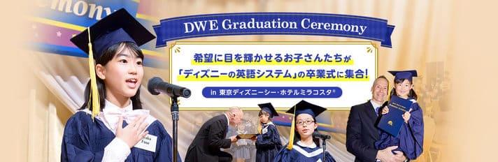 ディズニー英語システム 卒業式