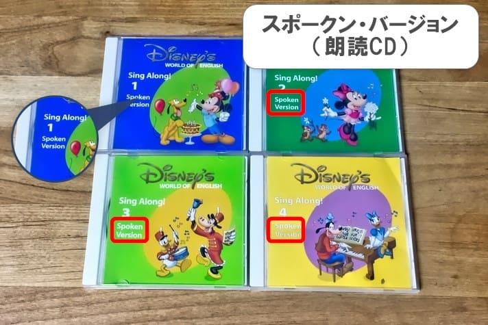 ディズニー英語システムのシングアロング朗読CD