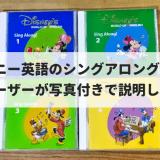 ディズニー英語システム(DWE)のシングアロングとは?DVD・CD・絵本の内容を画像付きでご紹介します!