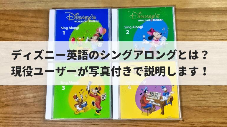 ディズニー英語システムのシングアロングとは?DVD・CD・絵本の内容を画像付きでご紹介します!