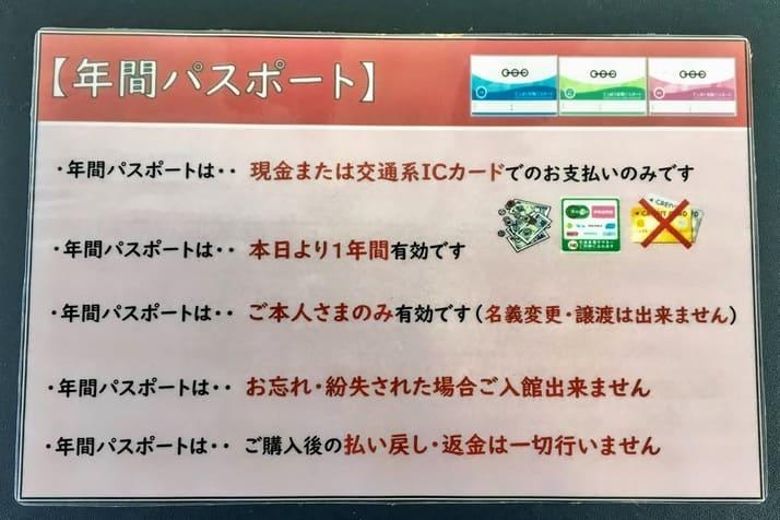 鉄道博物館(てっぱく)年パスの注意事項