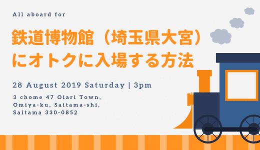 鉄道博物館(大宮)の入場料金は?前売り券や割引チケットをやさしく解説