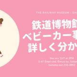 【実録】鉄道博物館(大宮)でベビーカーをレンタルしてみた感想