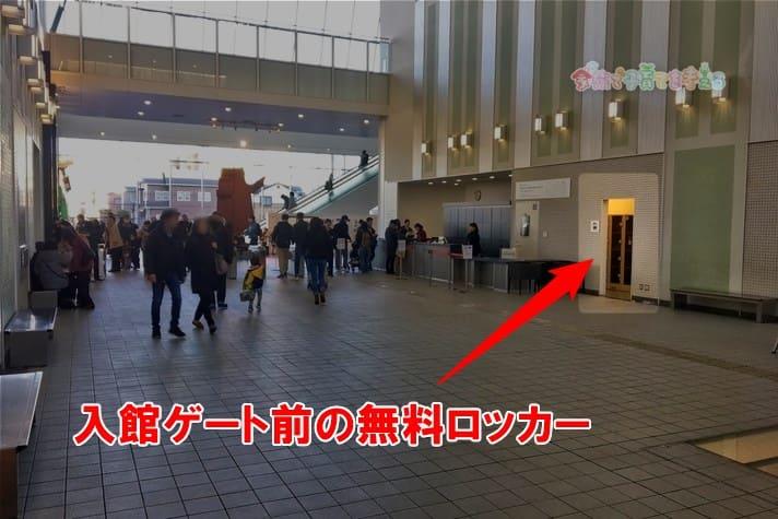 鉄道博物館(大宮)入館ゲート前の無料コインロッカー
