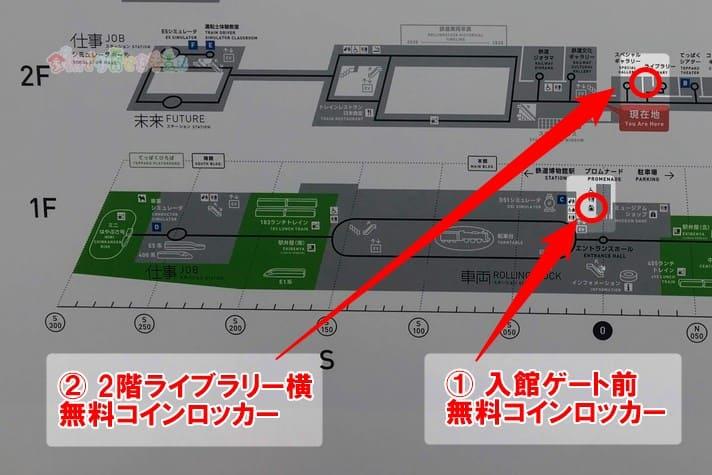 鉄道博物館(大宮)コインロッカーのフロアマップ