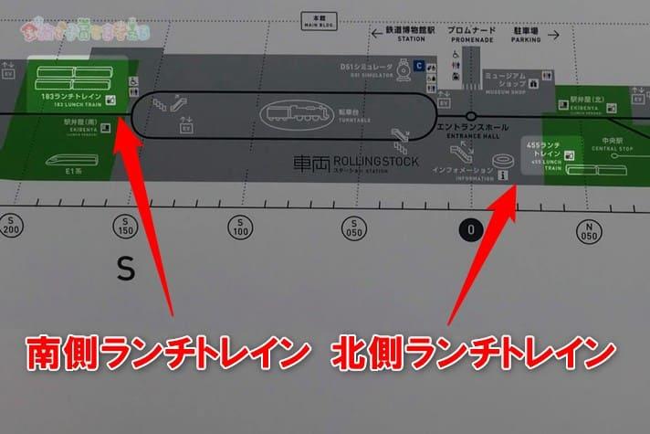 鉄道博物館(大宮)ランチトレインのフロアマップ
