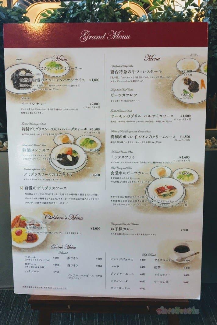 鉄道博物館駅(大宮)トレインレストラン日本食堂のメニュー