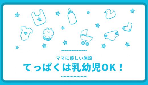 鉄道博物館のコインロッカーや授乳室の使用レビュー【乳幼児OK】