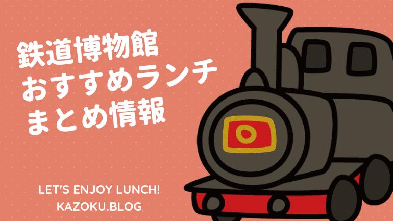 鉄道博物館(大宮)で節約ランチ!おすすめは男の子が必ず喜ぶランチトレイン!