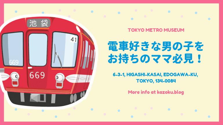 東京葛西の地下鉄博物館(ちかはく)は電車好きな男の子ママにおすすめ!