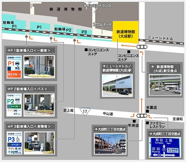鉄道博物館(大宮)の駐車場案内
