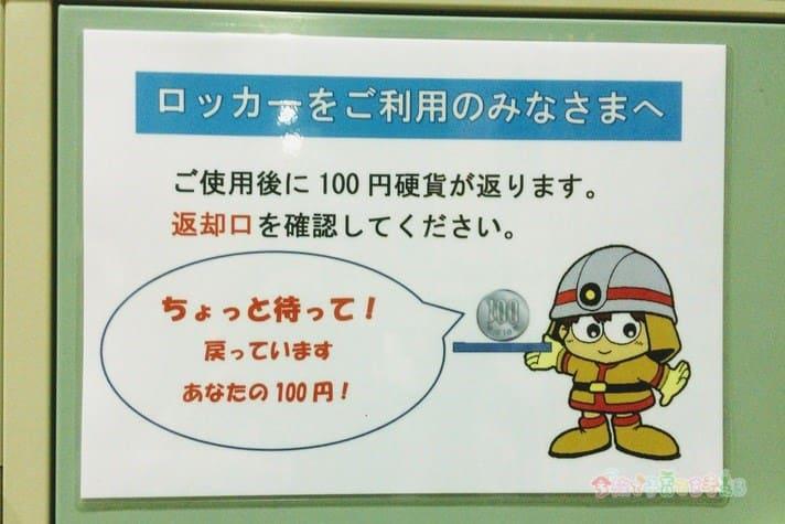 消防博物館の無料コインロッカー