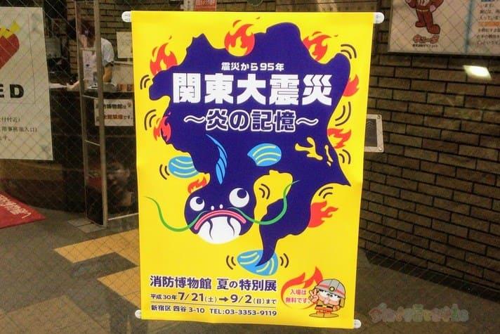消防博物館のイベント - 関東大震災 炎の記憶