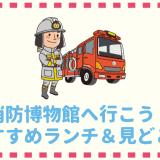 消防博物館(四谷)のランチは展望休憩室がおすすめ!【見どころも紹介】