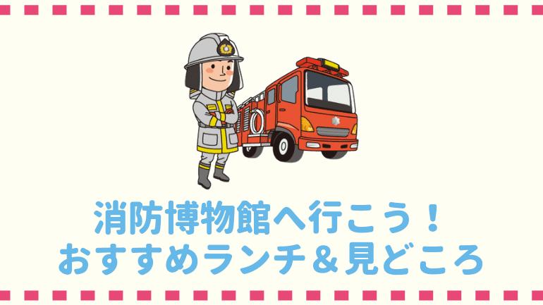 消防博物館(四谷)のランチは展望休憩室がおすすめ!【見どころまとめ】
