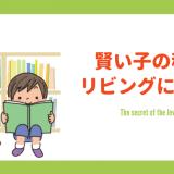 リビングに本棚を置く子育てが優秀な子供を育てる理由【ユダヤ式】