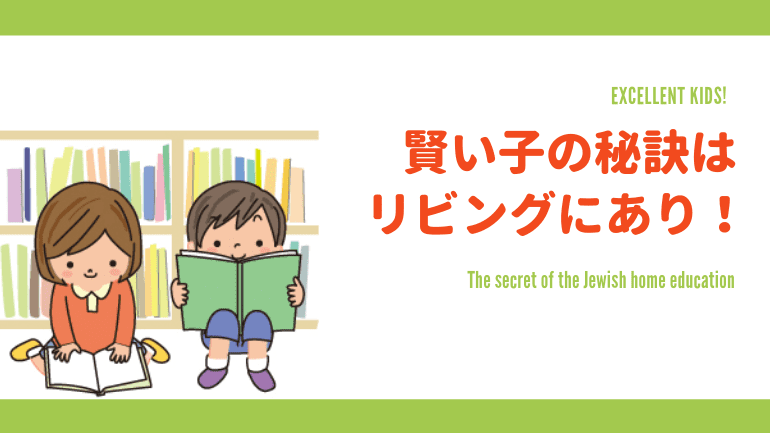 リビングに本棚を置く子育てが優秀な子どもを育てる理由【ユダヤ式】