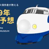 【2019年】鉄道博物館(大宮)の混雑予想は?【結論:土日混む平日OK】