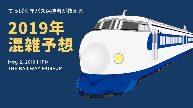 【2019年】鉄道博物館(大宮)の混雑予想【結論:土日混む・平日OK】