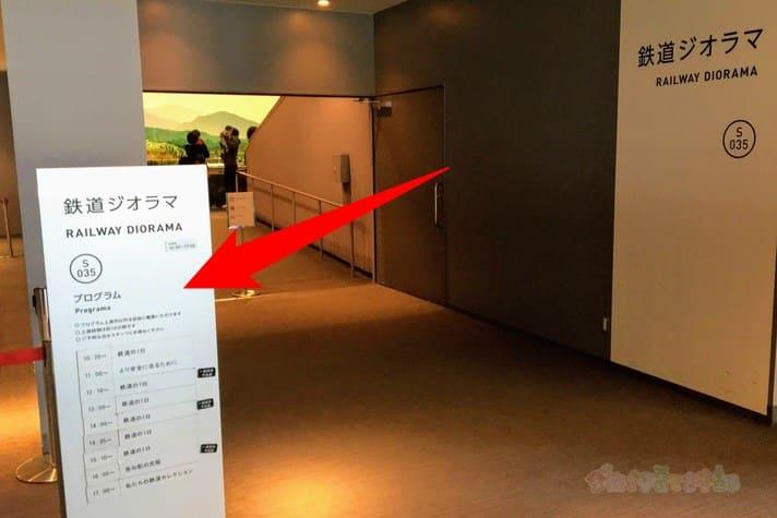 鉄道博物館(大宮)鉄道ジオラマのスケジュール